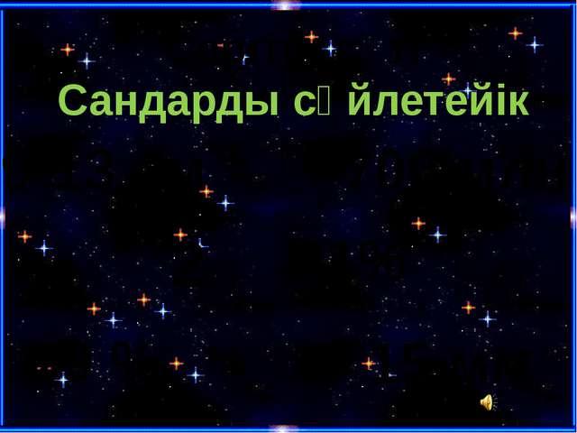 Сергіту сәті Сандарды сөйлетейік 2 9-13 см 700 млн 79 % 21% 15 мм