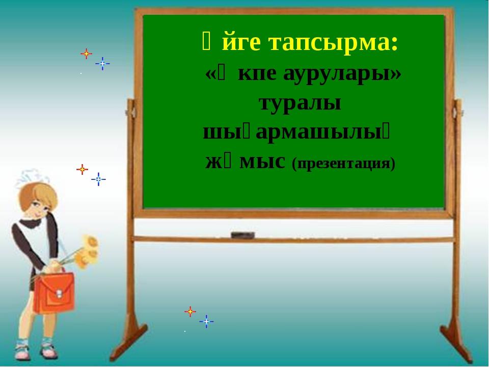 Үйге тапсырма: «Өкпе аурулары» туралы шығармашылық жұмыс (презентация)