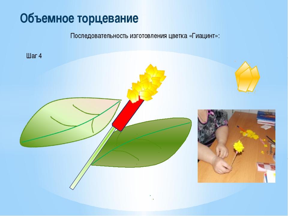 Объемное торцевание Последовательность изготовления цветка «Гиацинт»: Шаг 4