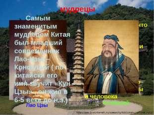 мудрецы Китайцы верили, что каждый человек должен жить по законам природы и