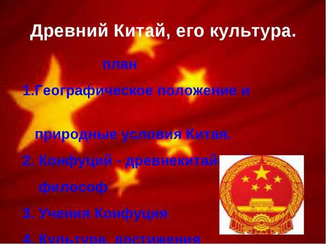Древний Китай, его культура. план 1.Географическое положение и природные усло...