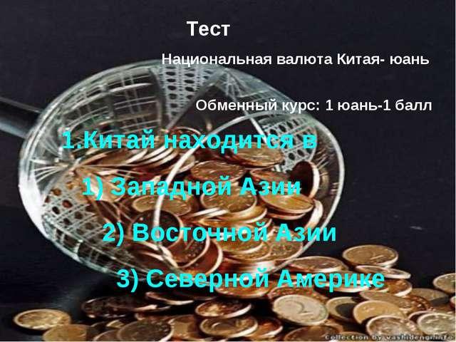 Тест Национальная валюта Китая- юань Обменный курс: 1 юань-1 балл Китай нахо...
