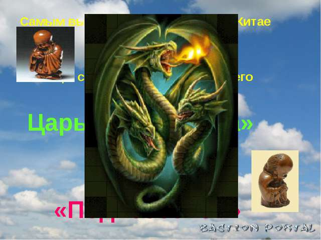 Самым высшим духом в Древнем Китае было НЕБО. Китайцы считали его предком сво...