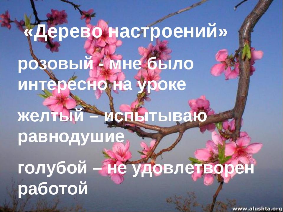 «Дерево настроений» розовый - мне было интересно на уроке желтый – испытываю...