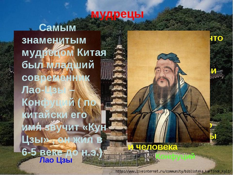 мудрецы Китайцы верили, что каждый человек должен жить по законам природы и...