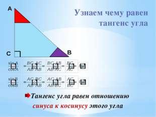 А С В Узнаем чему равен тангенс угла Тангенс угла равен отношению синуса к к