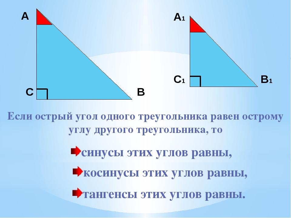 А С В Если острый угол одного треугольника равен острому углу другого треуго...