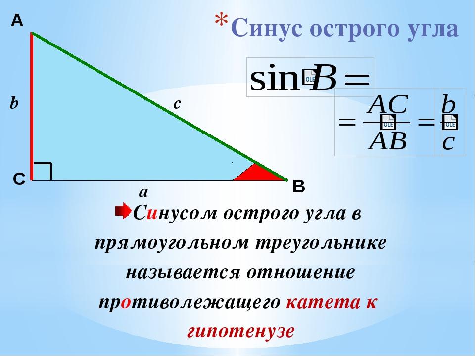 Синус острого угла А С В b c a Синусом острого угла в прямоугольном треугольн...