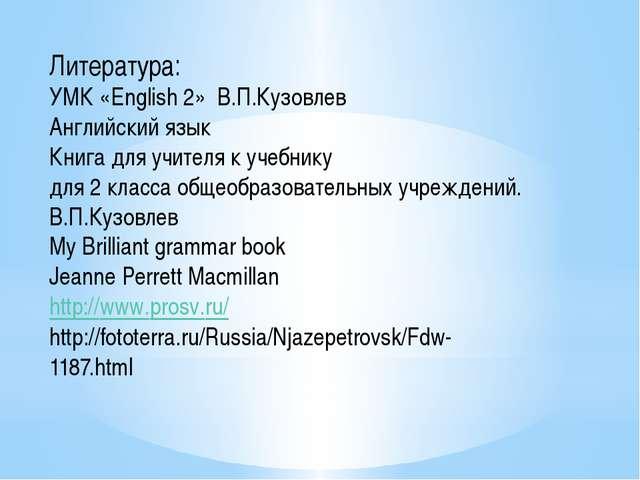 Литература: УМК «English 2» В.П.Кузовлев Английский язык Книга для учителя к...