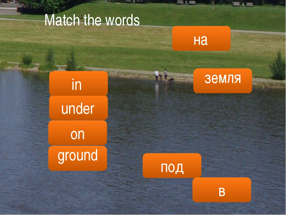 на on ground под under in земля в Match the words