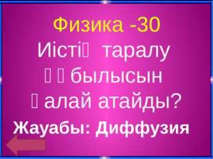 Кез-келген сұрақ -30 «Жеті жарғы» құқық құрылымын кім енгізді? Жауабы: Тәуке