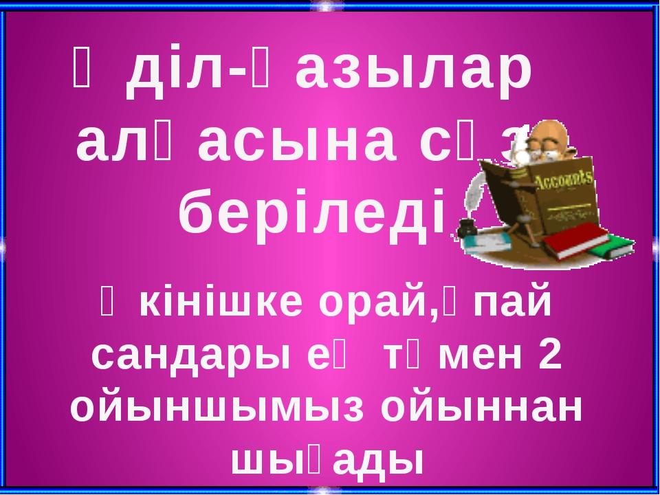 Кез-келген сұрақ -10 Ең алғаш мектепті кім ашты? Жауабы: Ы.Алтынсарин