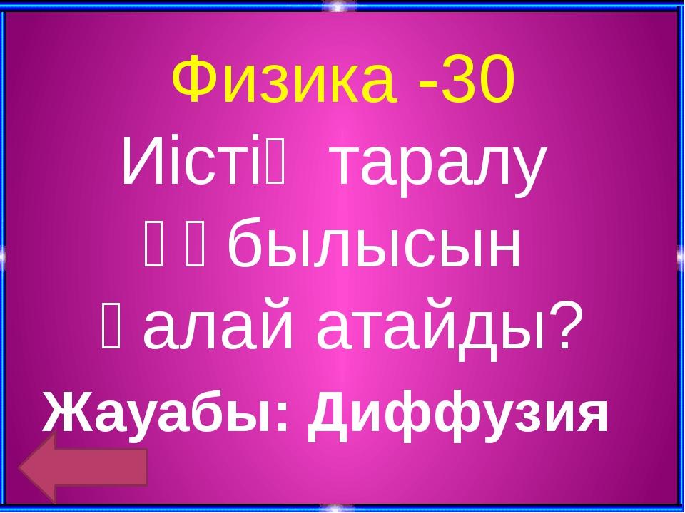 Кез-келген сұрақ -30 «Жеті жарғы» құқық құрылымын кім енгізді? Жауабы: Тәуке...