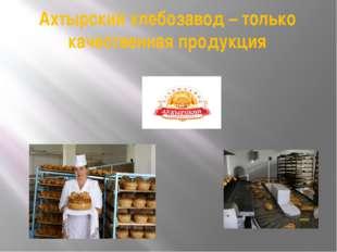 Ахтырский хлебозавод – только качественная продукция