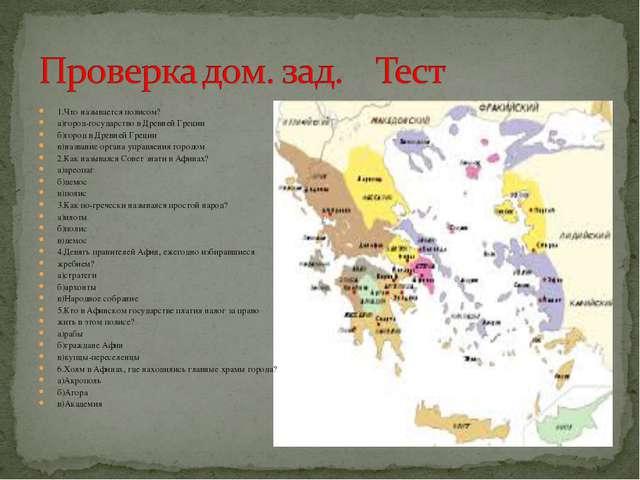 1.Что называется полисом? а)город-государство в Древней Греции б)город в Древ...
