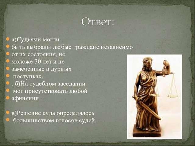 а)Судьями могли быть выбраны любые граждане независимо от их состояния, не мо...