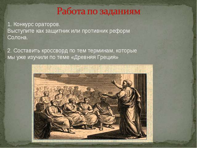1. Конкурс ораторов. Выступите как защитник или противник реформ Солона. 2. С...