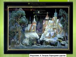 Декоративное обобщение форм и цвета предметов Федоскино. А. Захаров. Берендее