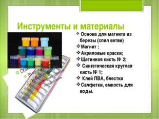 Инструменты и материалы Основа для магнита из березы (спил ветви) Магнит ; Ак