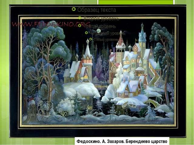 Декоративное обобщение форм и цвета предметов Федоскино. А. Захаров. Берендее...