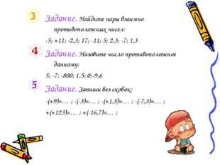Задание. Найдите пары взаимно противоположных чисел: -5; +11; -2,3; 17; -11;