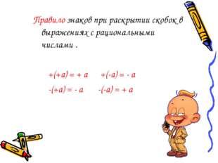 Правило знаков при раскрытии скобок в выражениях с рациональными числами . +(