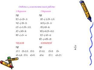 Ответы к самостоятельной работе: 1 вариант 2 вариант №1 №1 Е) –(+3)=-3; Б) –