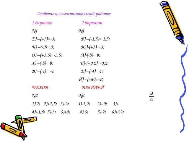 Ответы к самостоятельной работе: 1 вариант 2 вариант №1 №1 Е) –(+3)=-3; Б) –...