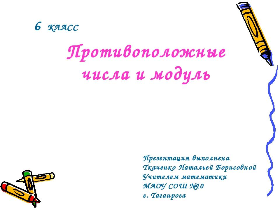Противоположные числа и модуль 6 КЛАСС Презентация выполнена Ткаченко Наталье...
