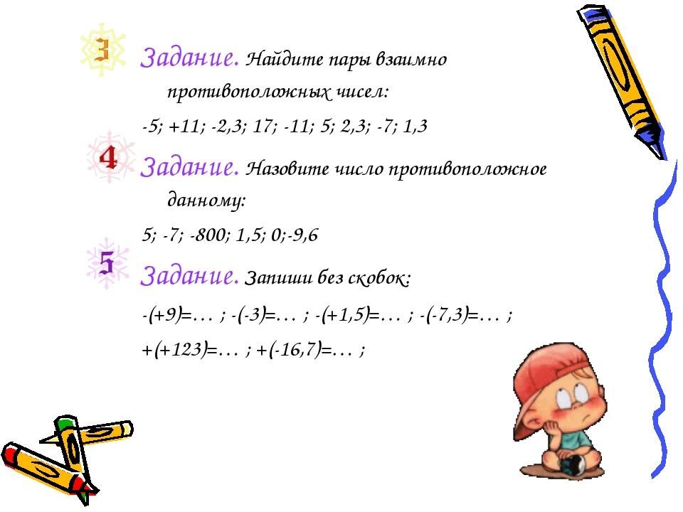 Задание. Найдите пары взаимно противоположных чисел: -5; +11; -2,3; 17; -11;...