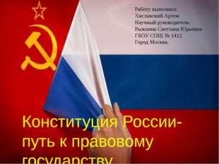 Конституция России – путь к правовому государтсву Конституция России- путь к