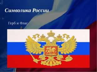 Герб и Флаг Символика России