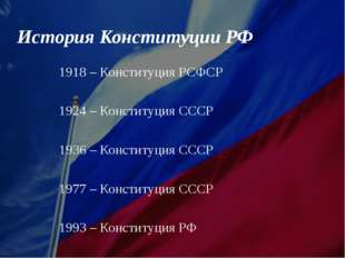 1918 – Конституция РСФСР 1924 – Конституция СССР 1936 – Конституция СССР 1977