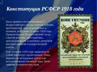 Была принята постановлением V Всероссийского съезда советов рабочих, крестьян