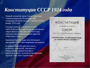 Первый основной закон Союза Советских Социалистических Республик; был утвержд