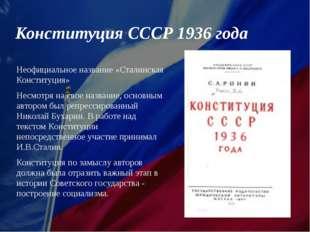 Неофициальное название «Сталинская Конституция» Несмотря на свое название, ос