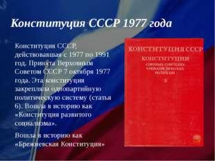 Конституция СССР, действовавшая с 1977 по 1991 год. Принята Верховным Советом
