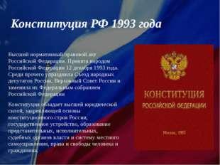 Высший нормативный правовой акт Российской Федерации. Принята народом Российс