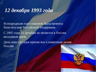Всенародным голосованием была принята Конституция Российской Федерации. С 200