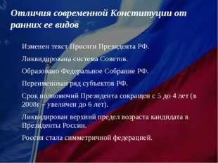 Изменен текст Присяги Президента РФ. Ликвидирована система Советов. Образован