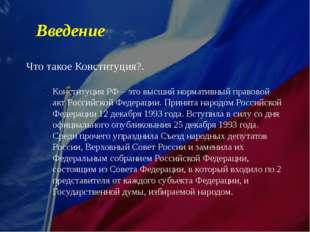 Что такое Конституция?. Конституция РФ – это высший нормативный правовой акт