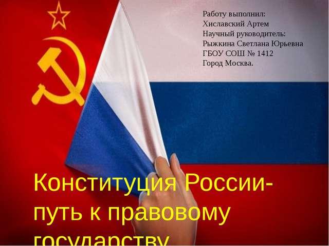 Конституция России – путь к правовому государтсву Конституция России- путь к...