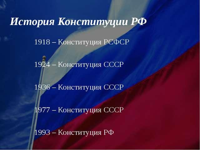 1918 – Конституция РСФСР 1924 – Конституция СССР 1936 – Конституция СССР 1977...