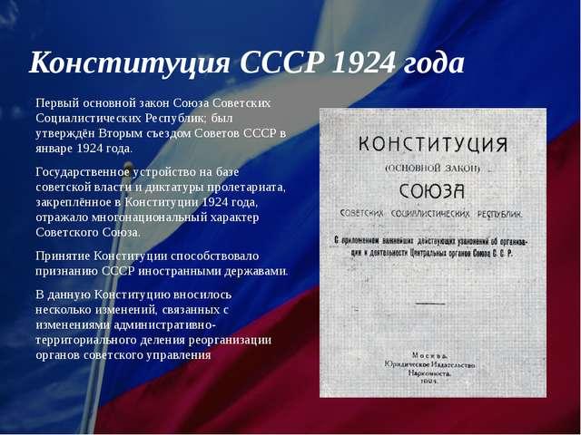 Первый основной закон Союза Советских Социалистических Республик; был утвержд...