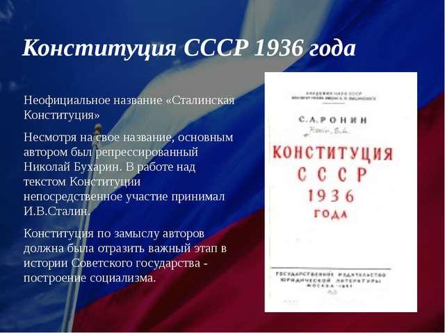 Неофициальное название «Сталинская Конституция» Несмотря на свое название, ос...