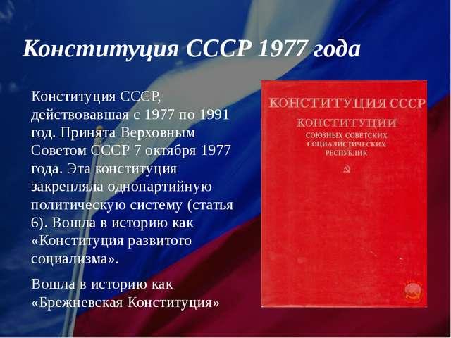 Конституция СССР, действовавшая с 1977 по 1991 год. Принята Верховным Советом...