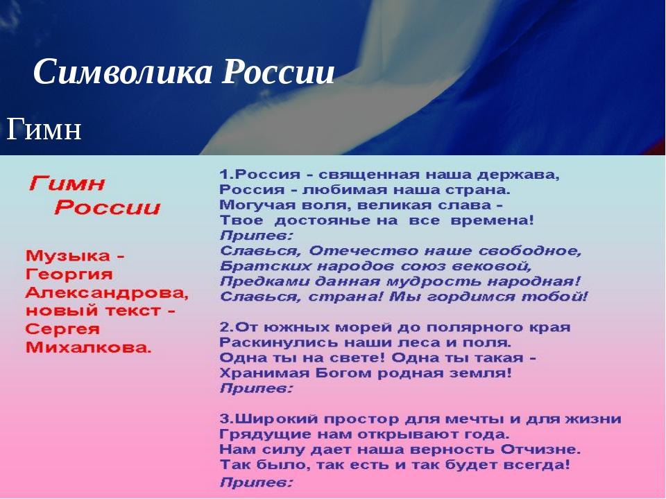Гимн Символика России