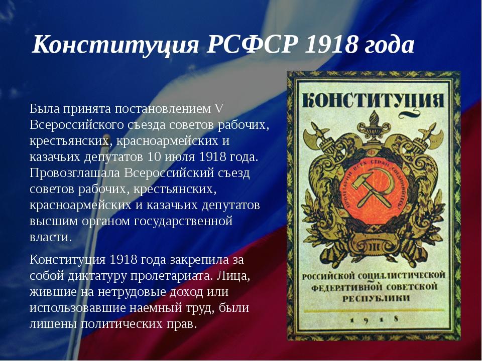 Была принята постановлением V Всероссийского съезда советов рабочих, крестьян...