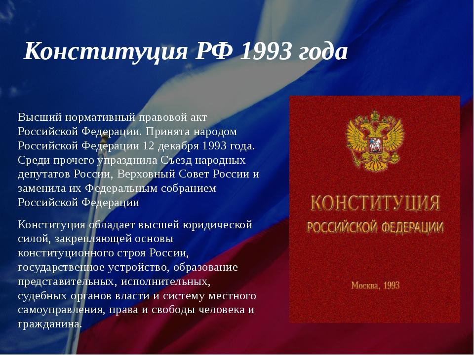 Высший нормативный правовой акт Российской Федерации. Принята народом Российс...