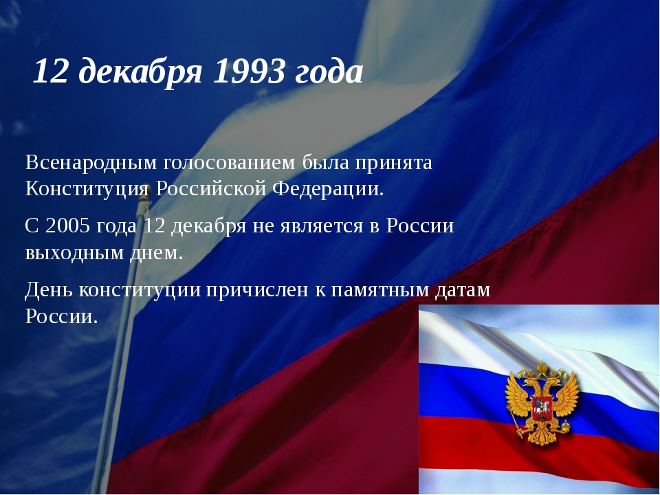 Всенародным голосованием была принята Конституция Российской Федерации. С 200...